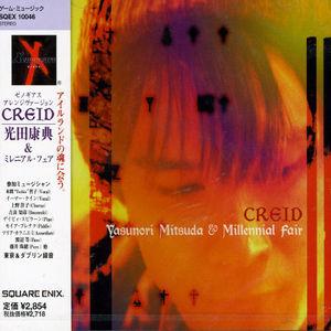Xenogears Arrange Version (Original Soundtrack) [Import]