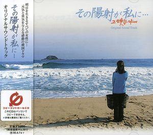Sunshine on Me (Geu Haet Sahl Eeh Nah Eh Gae) (Original Soundtrack) [Import]