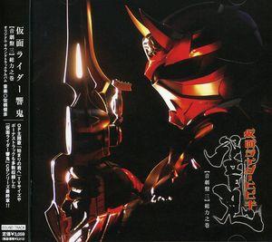 Kamen Rider Hibiki: Ost V.3 (Original Soundtrack) [Import]