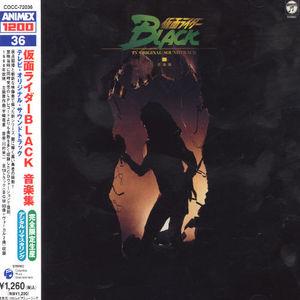 Masked Rider Black (Original Soundtrack) [Import]