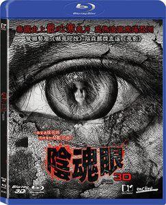 Second Sight (2013) (3D) [Import]