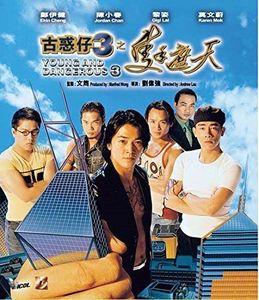 Young & Dangerous 3 (1996) [Import]