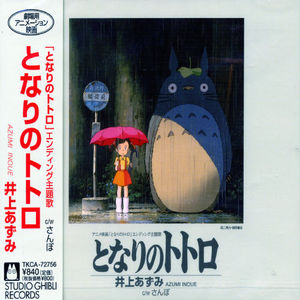 My Neighbor Totoro (Original Soundtrack) [Import]