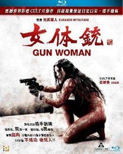Nyotaiju Gan Uman (Gun Woman) (2014) [Import]