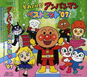 Soreike! Anpanman Best Hit'07 (Original Soundtrack) [Import]