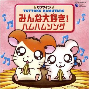 CD Twin Tottoko Hamtaro (2CD) (Original Soundtrack) [Import]
