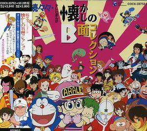 Zokuzokuzoku Tv Manga Natsukashino B (Original Soundtrack) [Import]