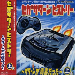 Sega Saturn History 1 /  Various [Import]