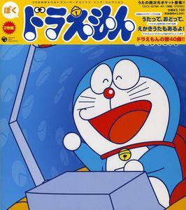 Doraemon Song Collection (Original Soundtrack) [Import]