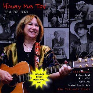 Hinay Ma Tov