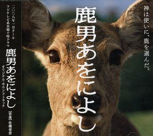 Shikaotoko Aoniyoshi (Original Soundtrack) [Import]