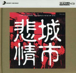 City of Sadness (Original Soundtrack) [Import]