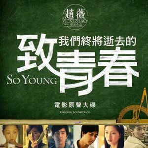 So Young Soundtrack (Original Soundtrack) [Import]