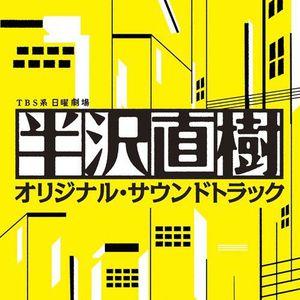 Hanzawa Naoki (Original Soundtrack) [Import]