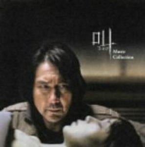 Sakebi: Music Collection (Original Soundtrack) [Import]