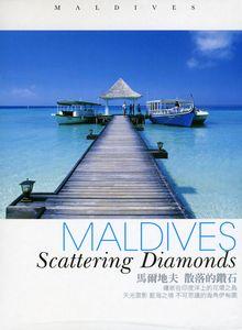 Maldives [Import]