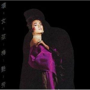 Bad Girl [Import] , Anita Mui
