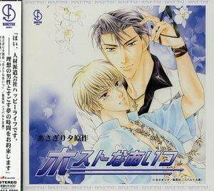 Host Na Aitsu Binetsu Series (Original Soundtrack) [Import]