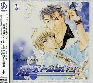 Host Na Aitsu Binetsu Series (Original Soundtrack) [Import]