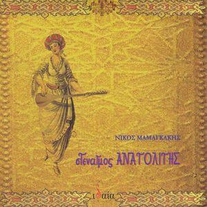 Stenagmos Anatolitis /  Various