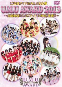Gotouchi Idol No.1 Ketteisen U.M.U Award 2013 [Import]