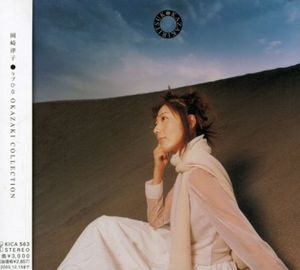 Love Hina Self Cover Album (Original Soundtrack) [Import]