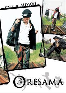 Oresama