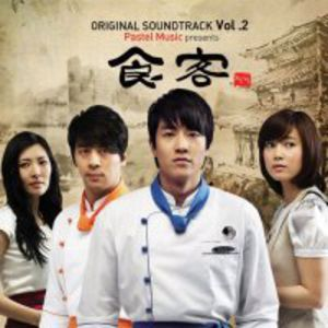 Le Grand Chef 2 (Original Soundtrack) [Import]