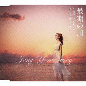 Saigo No Kawa /  Tsuki No Bed de Nemuritai [Import]