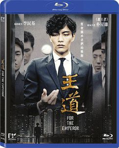 For the Emperor [Import]