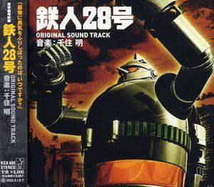 Tetsujin 28-Go (Akira Senju) (Original Soundtrack) [Import]