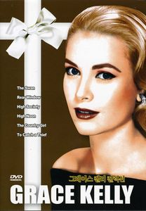Grace Kelly Collection [Import]