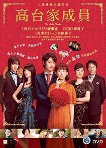 Kodai Family (2016) [Import]