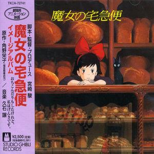 Kiki's Delivery Service (Original Soundtrack) [Import]