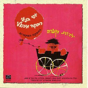 Soundtrack: Yaldut Kasha