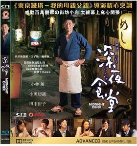 Shinya Shokudo /  Midnight Diner: Movie 2014 [Import]