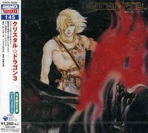 Crystal Dragon 3 (Original Soundtrack) [Import]