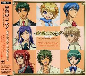 La Corda D'oro (Original Soundtrack) [Import]