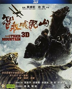 Taking of Tiger Mountain (2014) (3D) [Import]