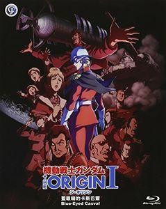 Mobile Suit Gundam the Origin: Blue-Eyed Casval 20 [Import]