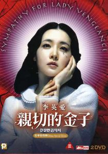 Sympathy for Lady Vengeance [Import]