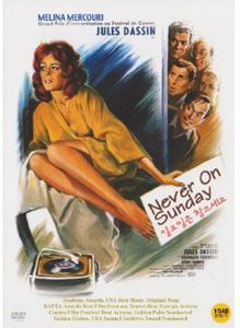 Never on Sunday [Import]