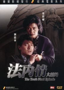 Truth-Final Episode (1989) [Import]