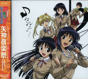 School Rumble Nigakki (Original Soundtrack) [Import]