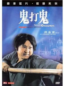 Spooky Encounters (Encounter of the Spooky Kind) [Import]