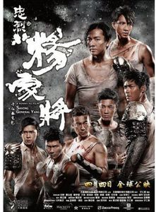 Saving General Yang (2013) [Import]