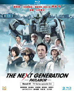 Next Generation: Patlabor (2014) (Espisode 0-6) [Import]