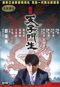 Hong Kong Godfather [Import]