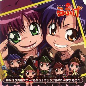 Lovege-Drama CD (Original Soundtrack) [Import]