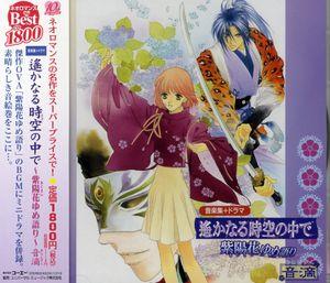 Harukanaru Toki No Naka de: Ajisai Yume Gatar (Original Soundtrack) [Import]